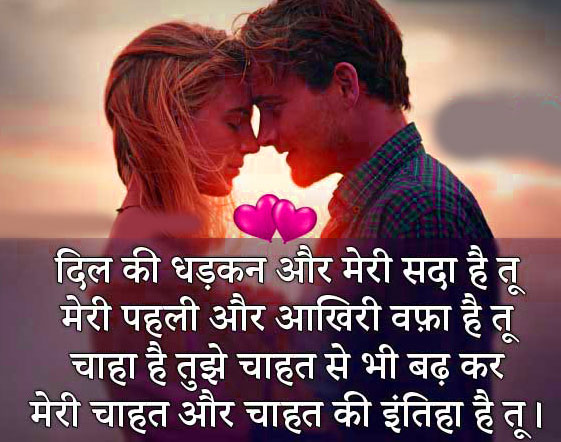 Latest Hindi Shayari Images HD Download 69