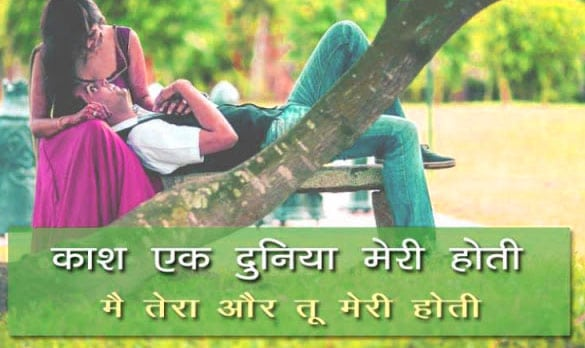 Latest Hindi Shayari Images HD Download 70