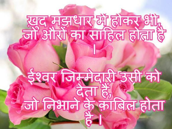 Latest Hindi Shayari Images HD Download 72