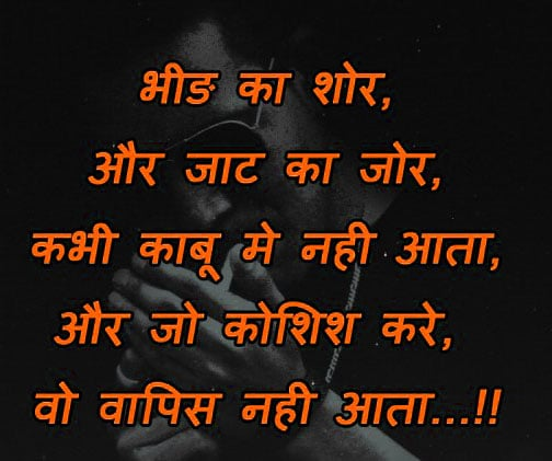 Latest Hindi Shayari Images HD Download 73