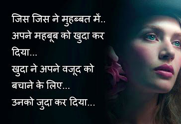 Latest Hindi Shayari Images HD Download 74