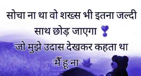 Latest Hindi Shayari Images HD Download 75