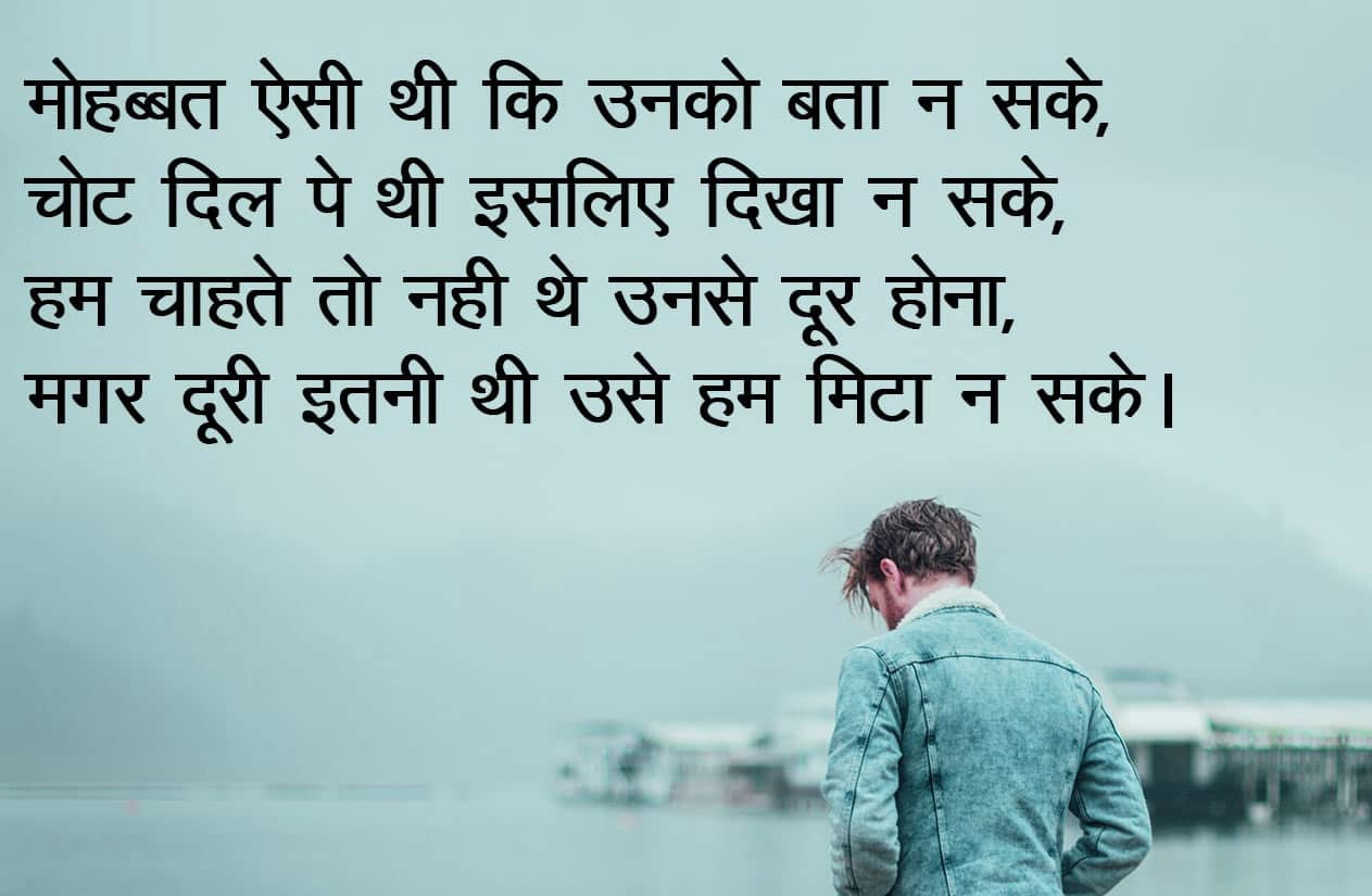 Latest Hindi Shayari Images HD Download 76