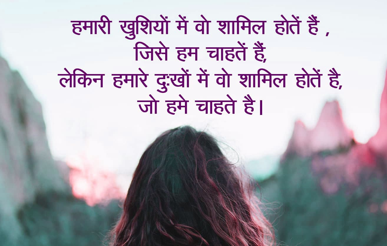 Latest Hindi Shayari Images HD Download 77