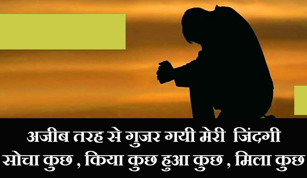 Latest Hindi Shayari Images HD Download 78