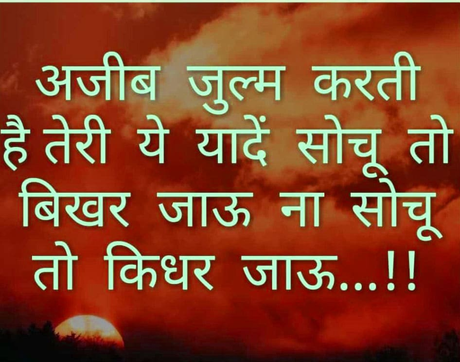 Latest Hindi Shayari Images HD Download 79