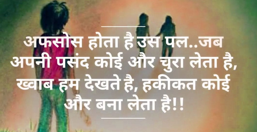 Latest Hindi Shayari Images HD Download 8
