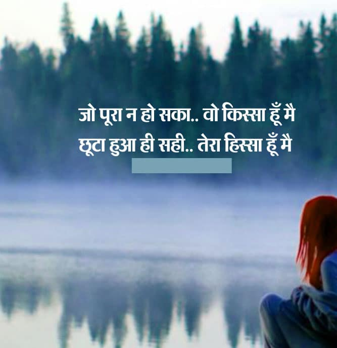 Latest Hindi Shayari Images HD Download 80