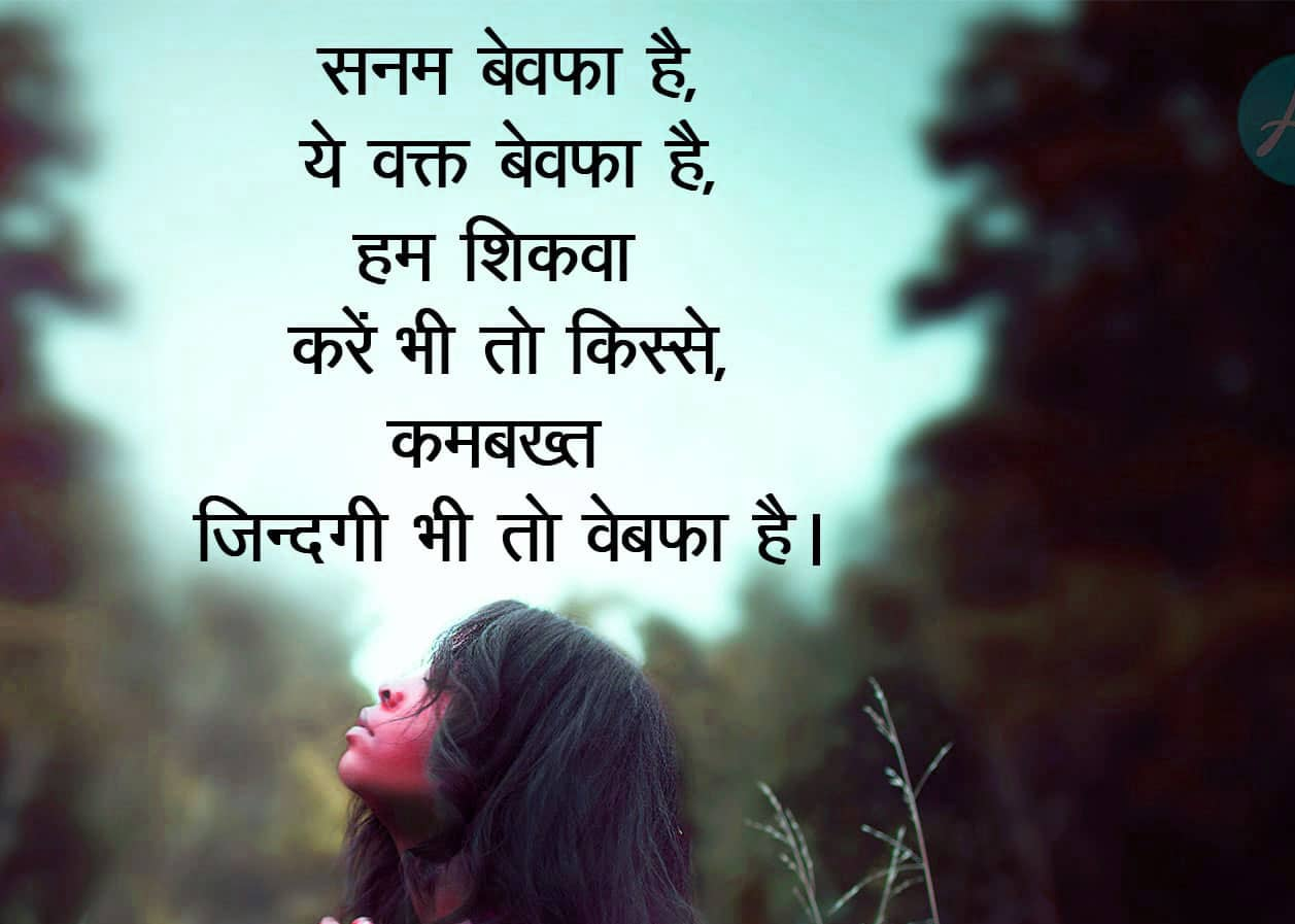 Latest Hindi Shayari Images HD Download 81