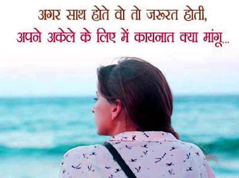 Latest Hindi Shayari Images HD Download 83