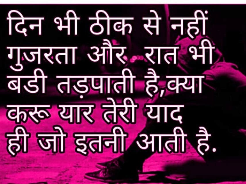 Latest Hindi Shayari Images HD Download 84