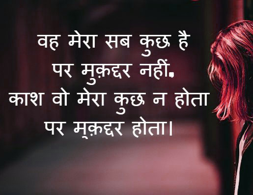 Latest Hindi Shayari Images HD Download 85