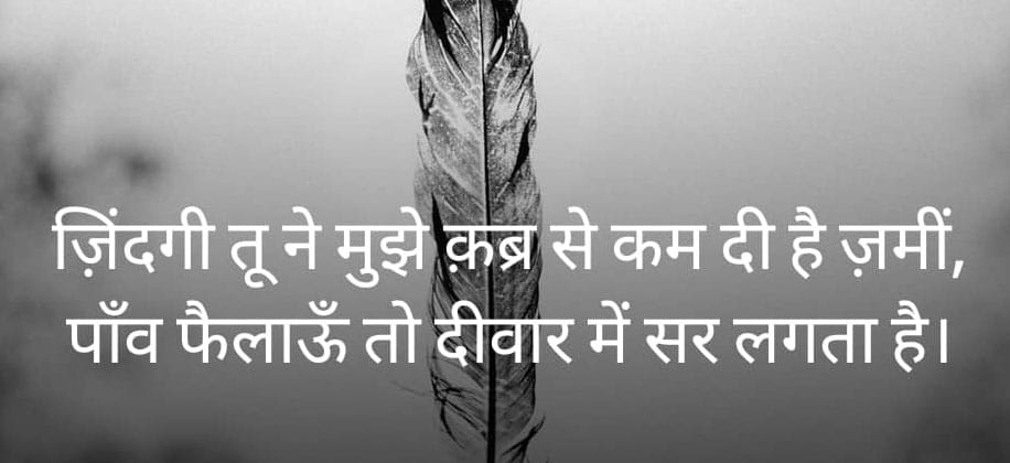 Latest Hindi Shayari Images HD Download 86