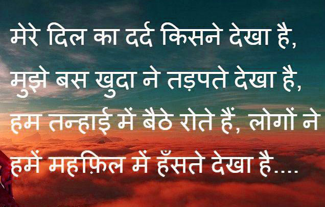 Latest Hindi Shayari Images HD Download 88