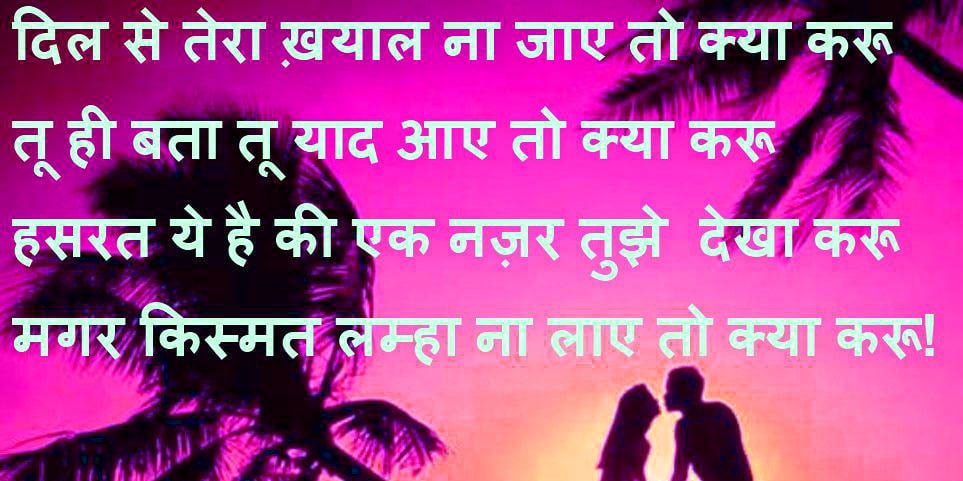 Latest Hindi Shayari Images HD Download 90