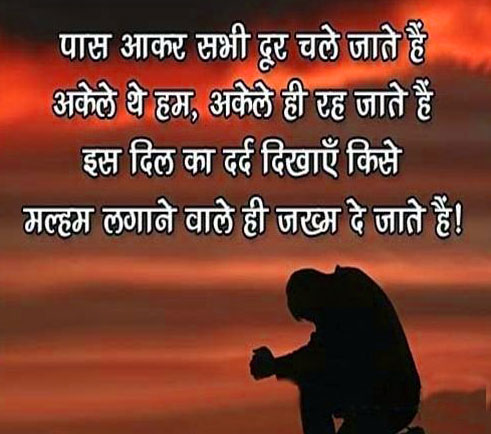 Latest Hindi Shayari Images HD Download 91