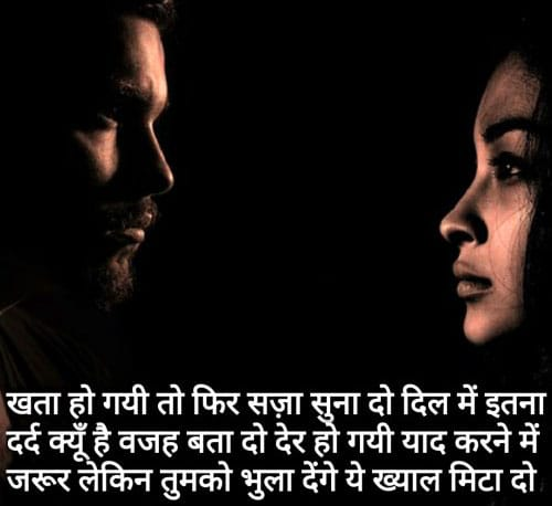 Latest Hindi Shayari Images HD Download 94