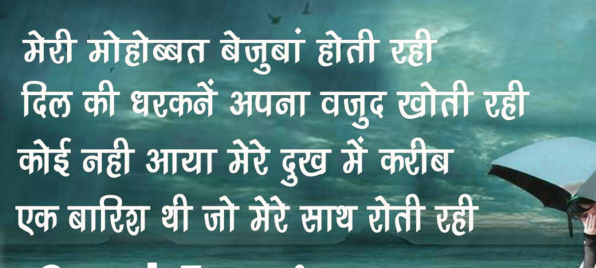 Latest Hindi Shayari Images HD Download 95