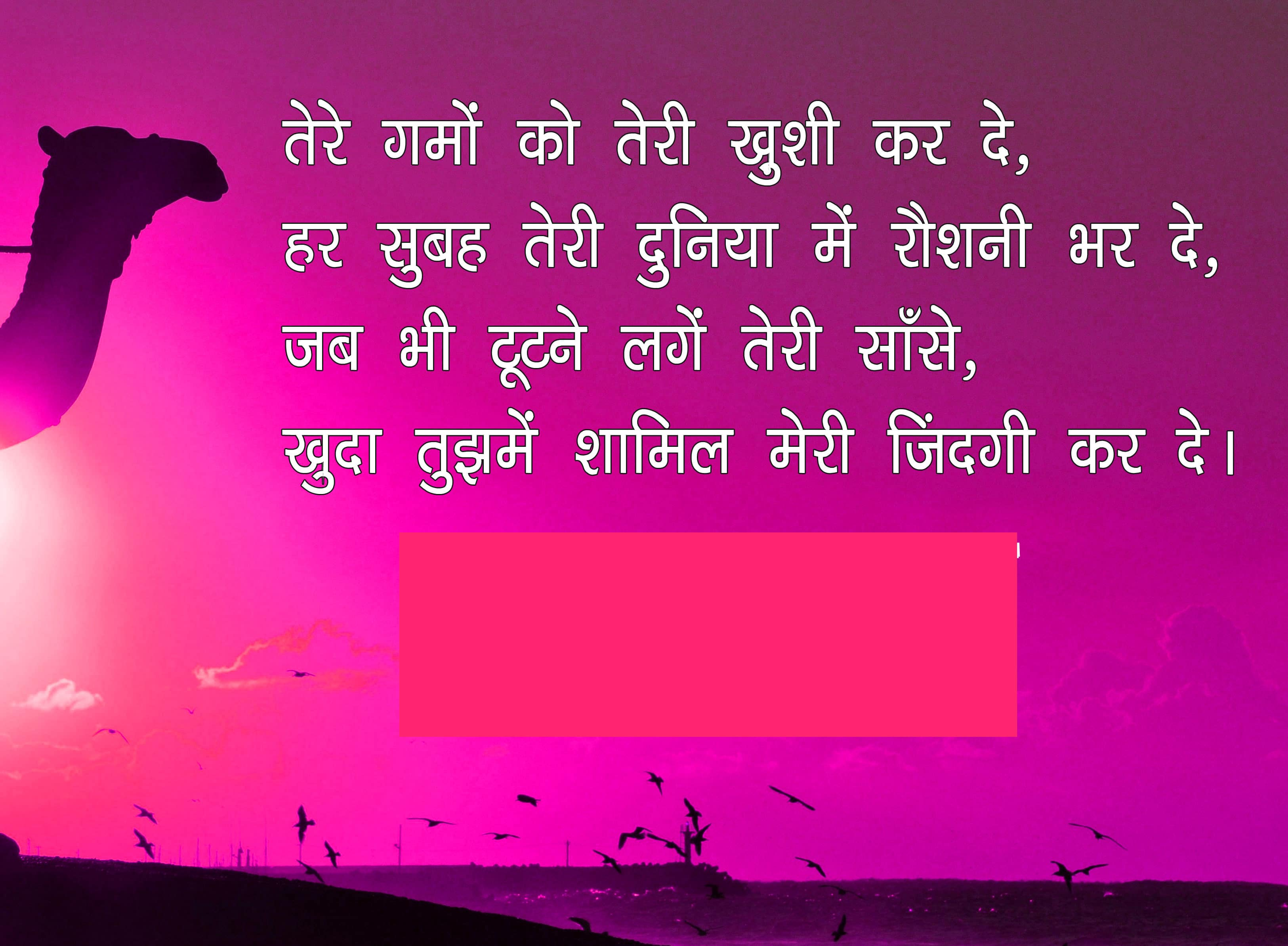 Latest Hindi Shayari Images HD Download 96