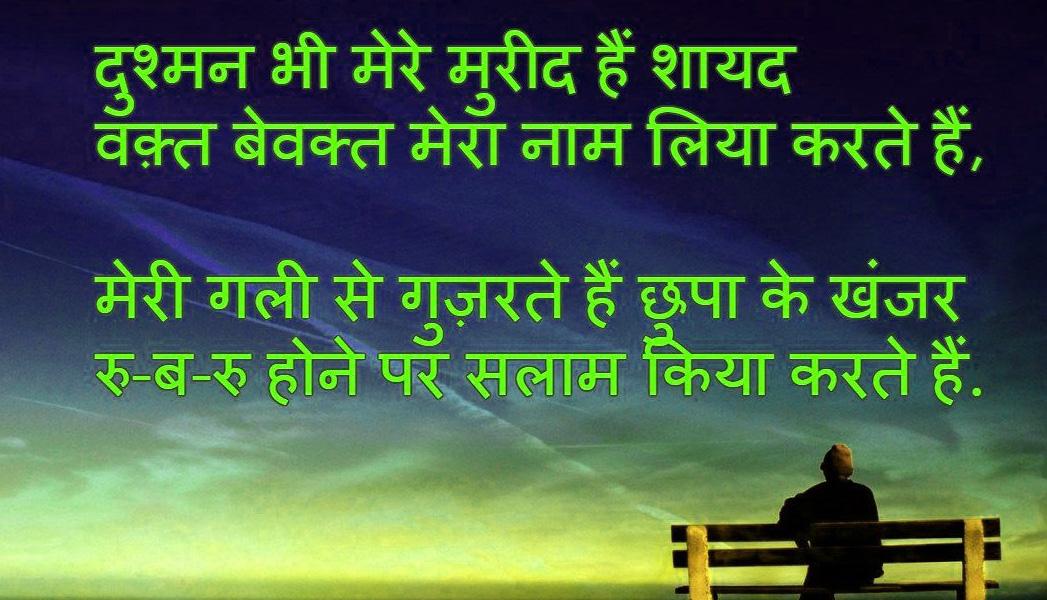Sad Shayari Images 1