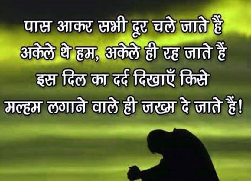 Sad Shayari Images 4