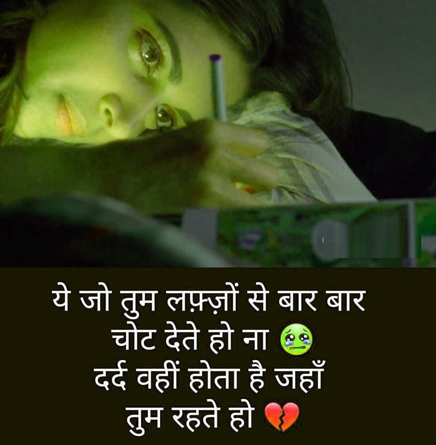 Sad Shayari Images 5