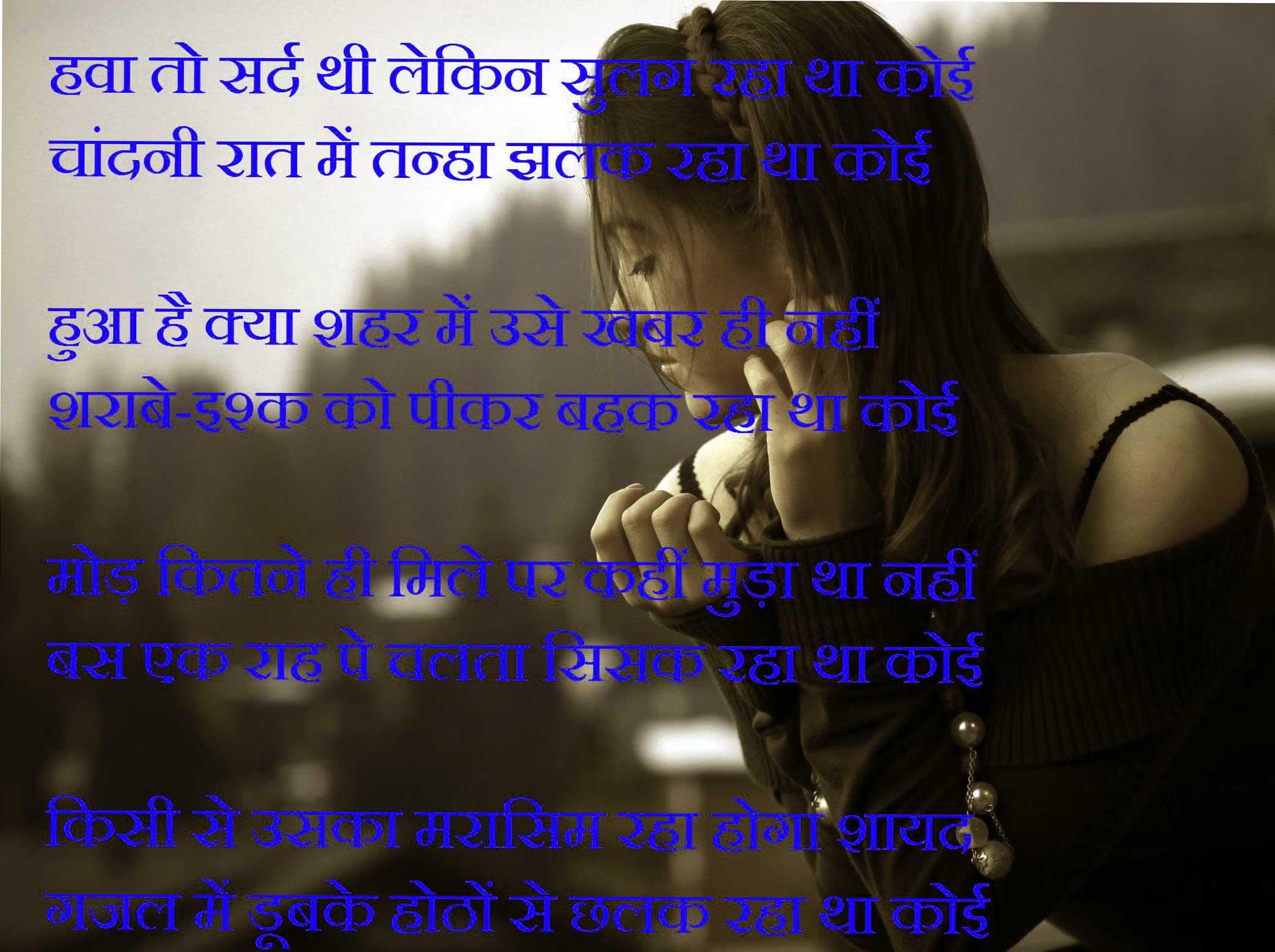 Sad Shayari Wallpaper 11