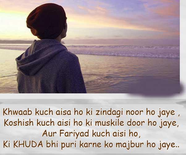 Sad Shayari Wallpaper 12