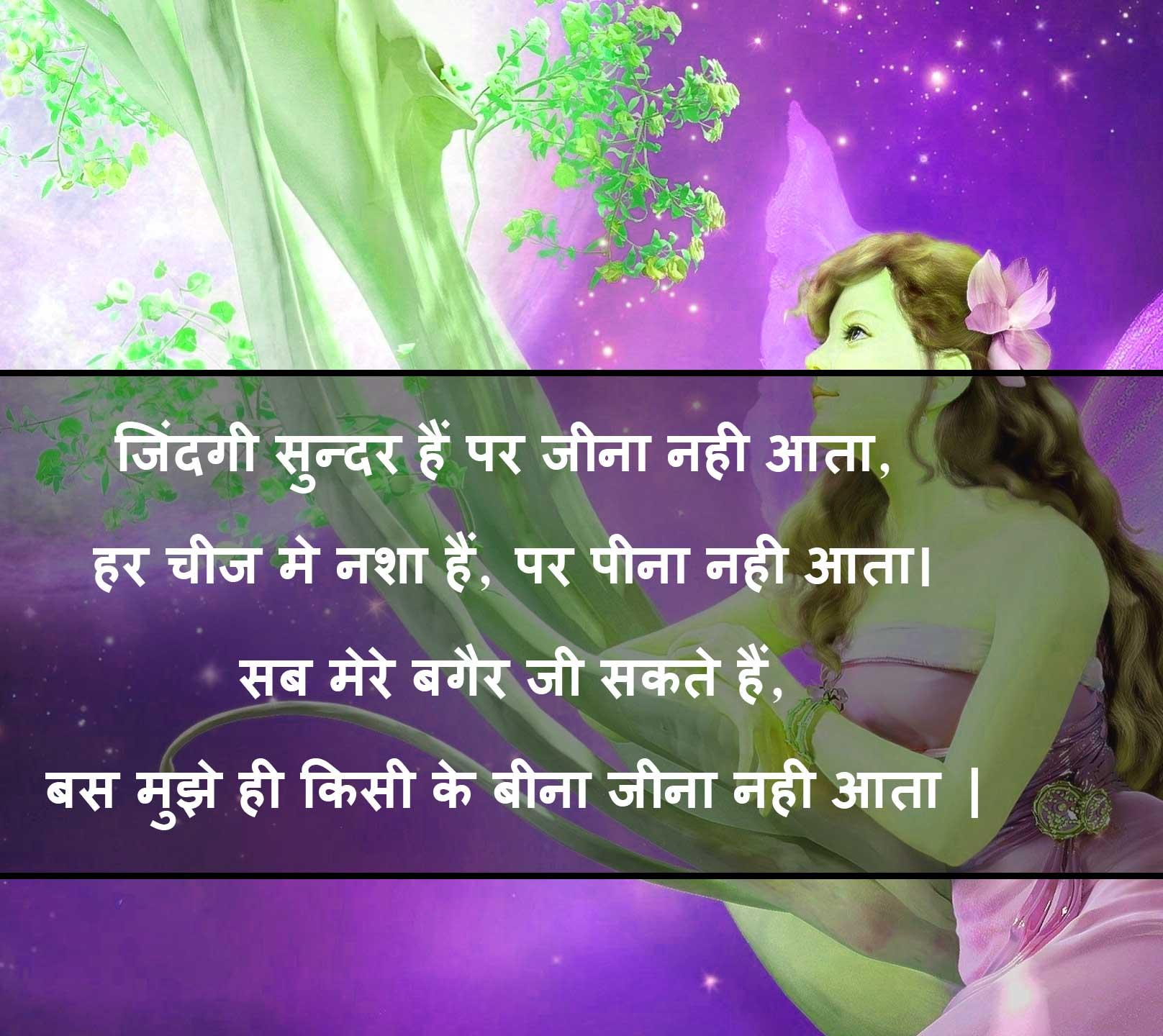 Sad Shayari Wallpaper 15
