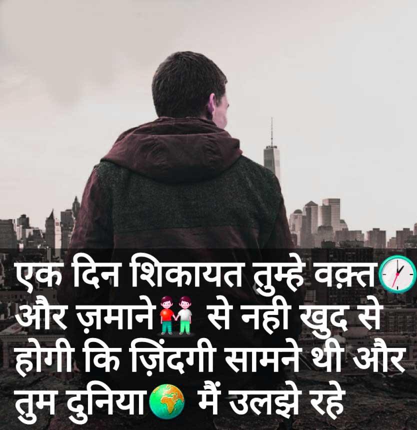 Sad Shayari Wallpaper 18