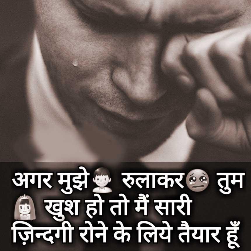 Sad Shayari Wallpaper 19