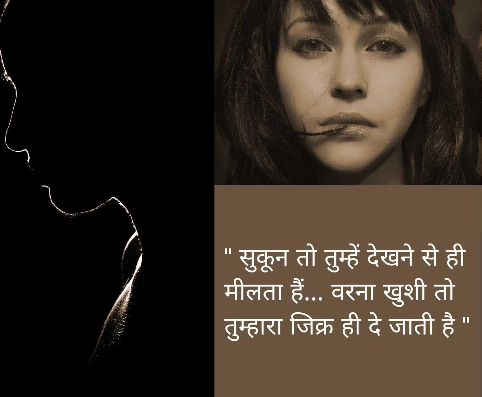 Sad Shayari Wallpaper 22