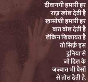 Sad Shayari Wallpaper 23