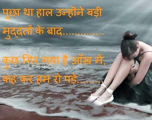 Sad Shayari Wallpaper 46