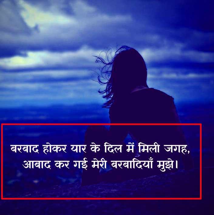 Sad Shayari Wallpaper 5
