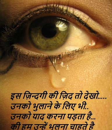 Sad Shayari Wallpaper 50