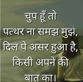 Sad Shayari Wallpaper 53