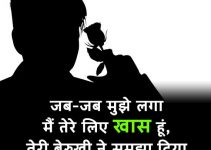 Sad Shayari Wallpaper 56