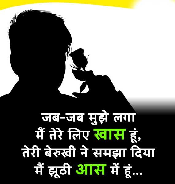 Sad Shayari Wallpaper 56