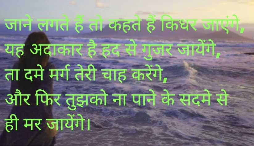 Sad Shayari Wallpaper 7