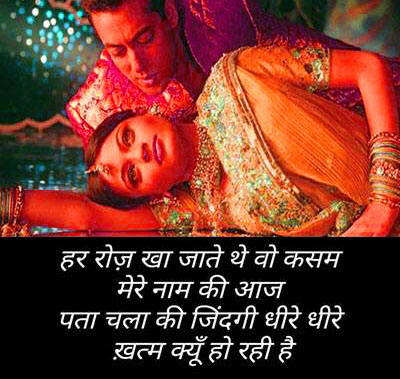 Shayari Wallpaper HD 15