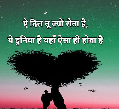 Shayari Wallpaper HD 23