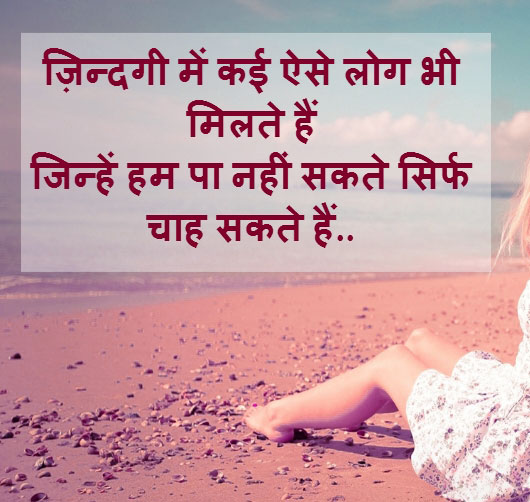 Shayari Wallpaper HD 25