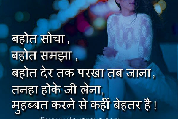 Shayari Wallpaper HD 27