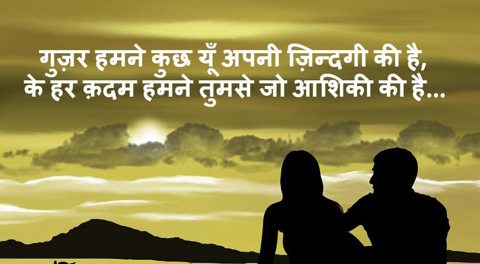 Shayari Wallpaper HD 3