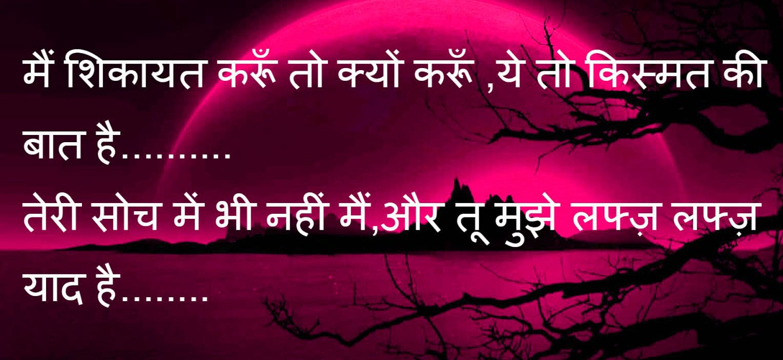 Shayari Wallpaper HD 32