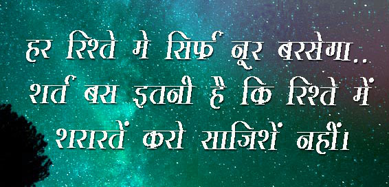 Shayari Wallpaper HD 39