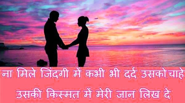Shayari Wallpaper HD 4