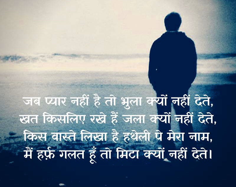 Shayari Wallpaper HD 41