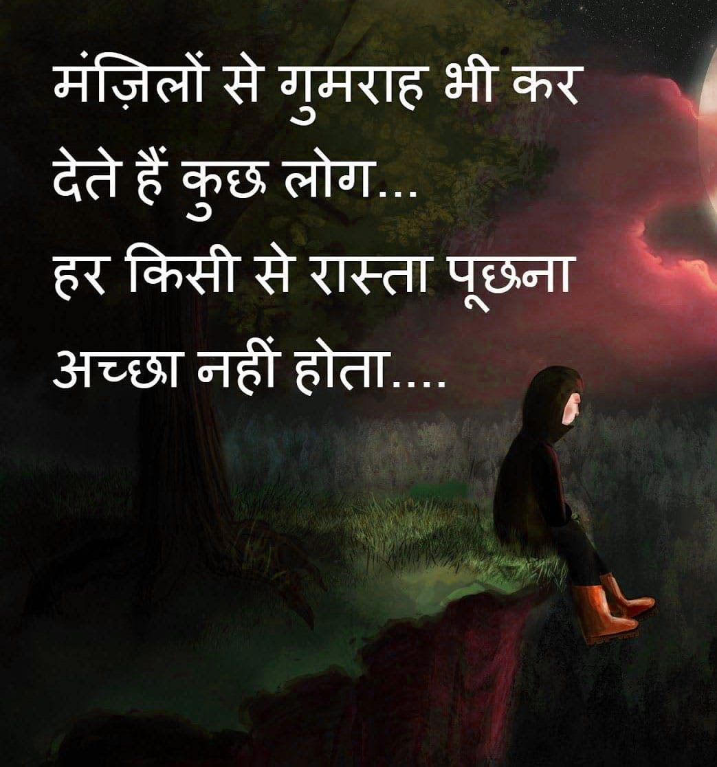 Shayari Wallpaper HD 53